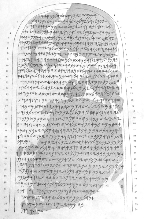 Mesha-Inscription.clearly-spelled-text